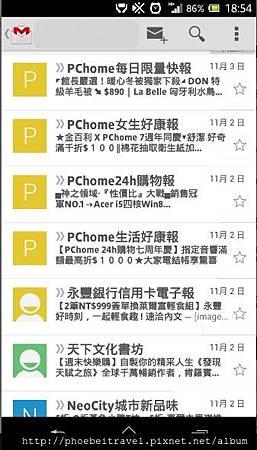 2013-11-05_email的電子報
