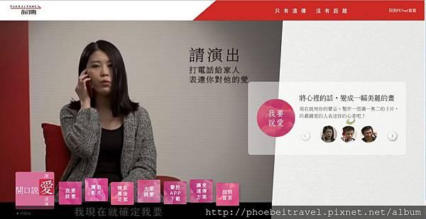 2014-01_遠傳活動官網_圖片來源:遠傳~開口說愛‧讓愛遠傳 官網首頁