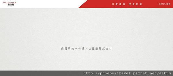 遠傳~開口說愛‧讓愛遠傳 官網入站動畫截圖