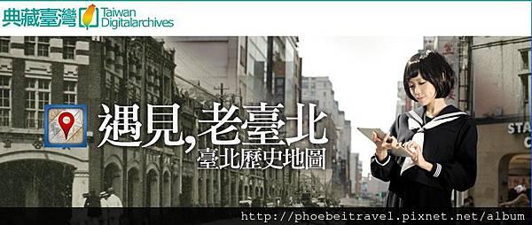 圖片來源:台北歷史地圖APP