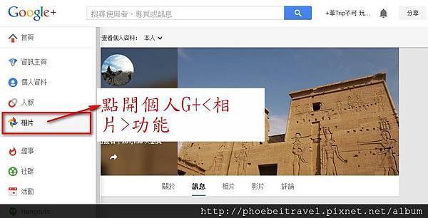 點開個人G+ 相片功能 2014-05-23_