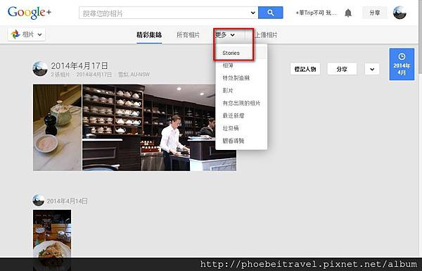 G+相片新功能_Stories2014-05-23_150953