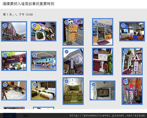 G+故事_新增 刪減照片很容易_2014-05-23_155954