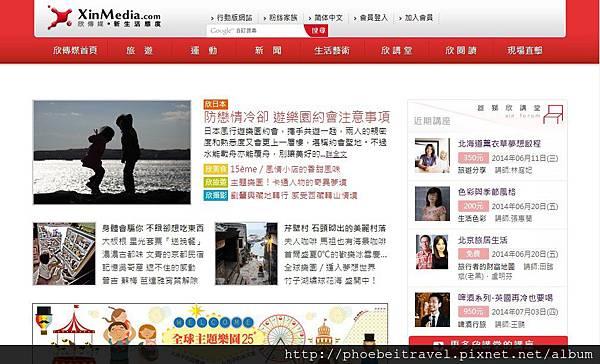 欣傳媒官網首頁