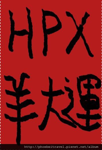HPX羊大運
