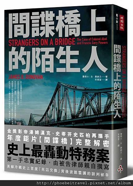 間諜橋上的陌生人 取自博客來書籍購買網站