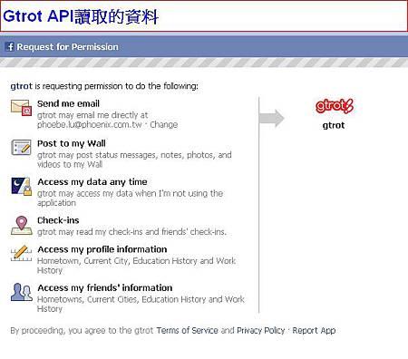 2011-05-25_API讀取的資料.jpg