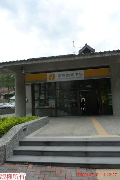 南庄遊客中心正面