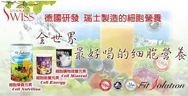 最好喝的細胞營養