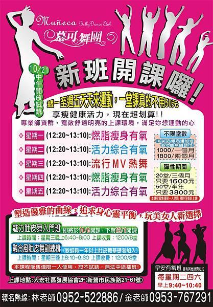 10月中午強打(招生海報).jpg