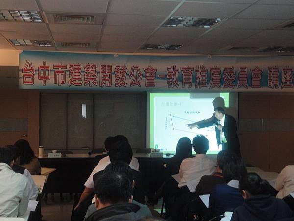 益康珪藻土塗料的教育推廣 台中市建築投資公會2011-12月3