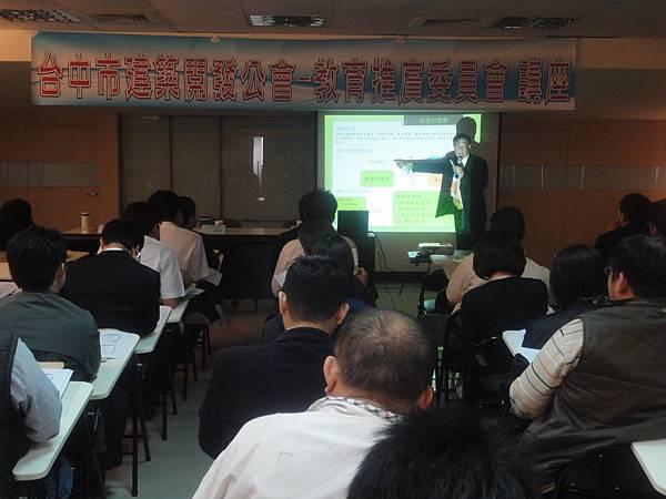 益康珪藻土塗料的教育推廣 台中市建築投資公會2011-12月5