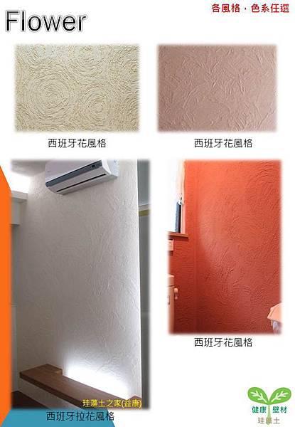 珪藻土 塗料 造型 益康-08