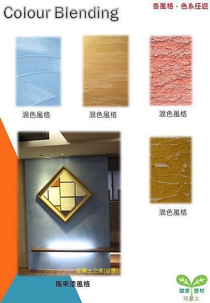 珪藻土 塗料 造型 益康-05