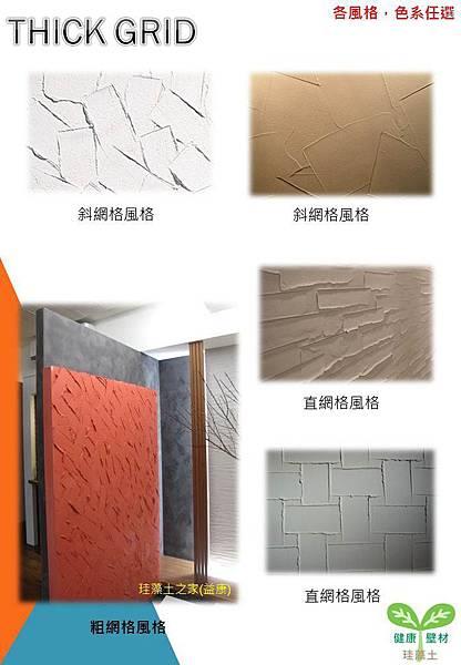 珪藻土 塗料 造型 益康-02