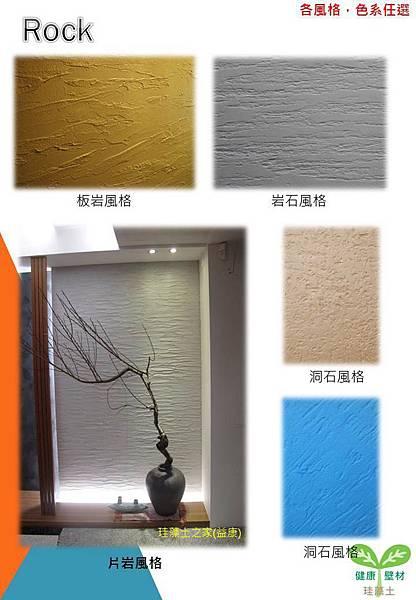 珪藻土 塗料 造型 益康-04