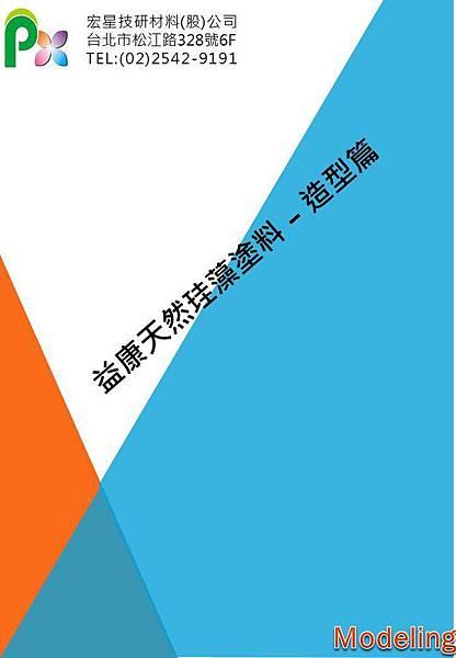 珪藻土 塗料 造型 益康-01