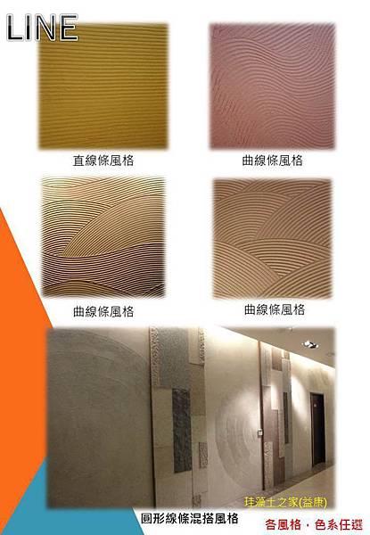 珪藻土 塗料 造型 益康-06