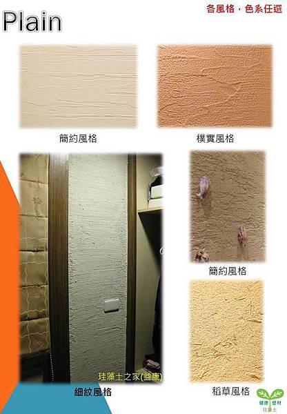 珪藻土 塗料 造型 益康-07