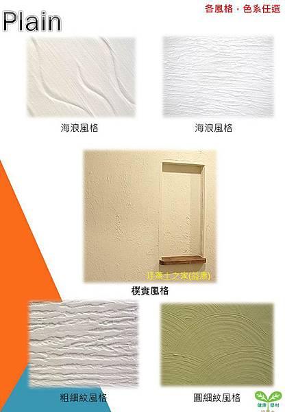 珪藻土 塗料 造型 益康-03