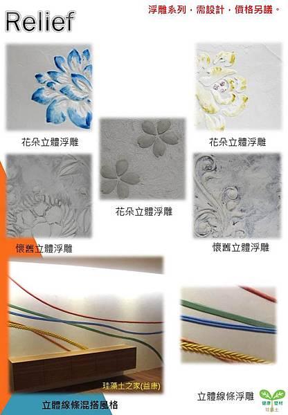 珪藻土 塗料 造型 益康-09