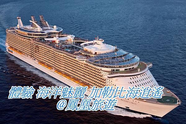PHX海洋魅麗 加勒比海RCI_AL-Aerial351R.jpg
