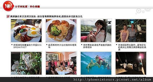 2011-09-26_特色餐廳.jpg