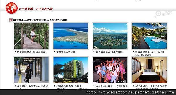 2011-09-26_人生必遊.jpg