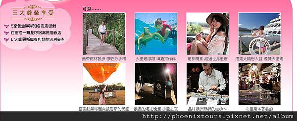 2011_10_21_黃金海岸行程特色
