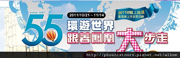 2011 itf線上旅展
