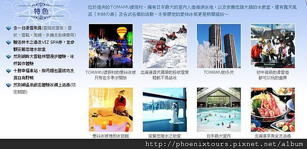 2011-10-25 北海道最受歡迎TOMAMU渡假村3連泊