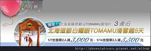 2011-10-25 日本北海道