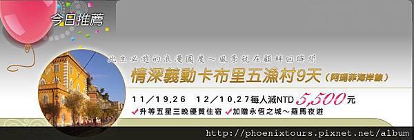 2011-10-26今日推薦~情深義動卡布里五漁村9天(阿瑪菲海岸線)