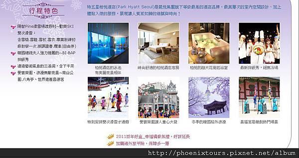 2011-10-27-尊爵柏悅歡樂雙次滑雪5天行程特色