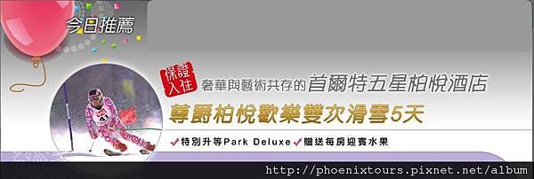 2011-10-27-韓國行程推薦