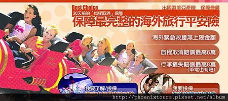 2011-10-28_海外旅平險.jpg