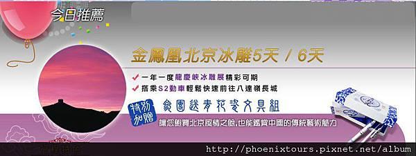 2011-10-31-今日推薦~北京