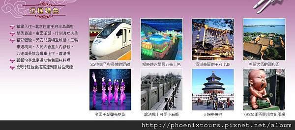 2011-10-31-北京行程特色