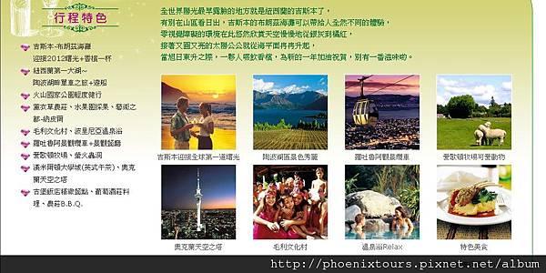 2011-11-01-紐西蘭.吉斯本跨年.幸福曙光10天行程特色