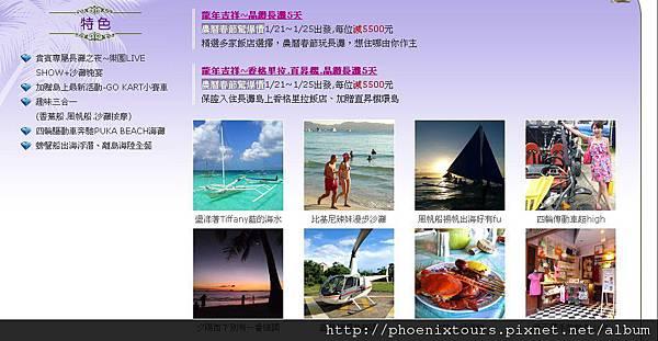2011-11-03 長灘島行程特色