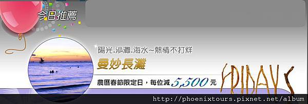 2011-11-3~今日推薦-長灘島