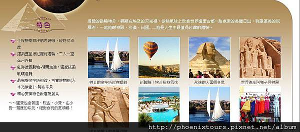 2011-11-02_埃及行程特色.jpg