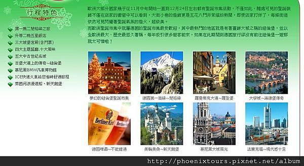 2011-11-04德意志湖光山語10天行程特色