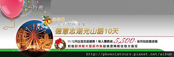 2011-11-04今日推薦~德國聖誕市集
