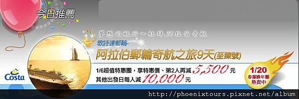 2011-11-07-今日推薦_郵輪