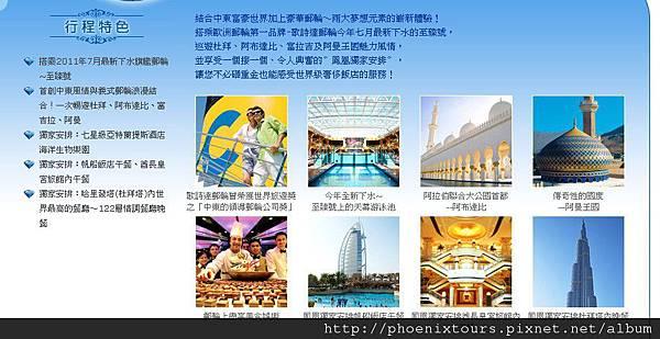 2011-11-07-郵輪行程特色