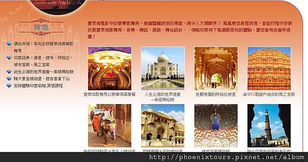 2011-11-09 印度行程特色