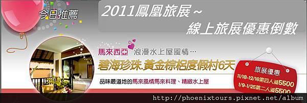2011-11-10-今日推薦馬來西亞