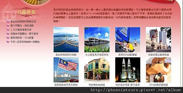 2011-11-10馬來西亞行程特色