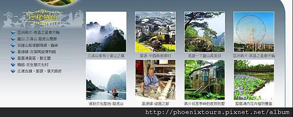 2011-11-11 今日退件~大陸江西行程特色